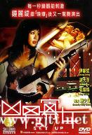 [中国香港][2005][凶男寡女][钟丽缇/张耀扬/谢天华][国粤双语中字][MKV/3.61G/1080P]