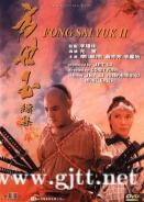 [中国香港][1993][方世玉2:万夫莫敌][李连杰/李嘉欣/郭蔼明][国粤英三语中字][1080P/MKV/2.44G]