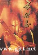 [中国香港][1993][方世玉][李连杰/赵文卓/李嘉欣][国粤双语中字][1080P/MKV/2.44G]