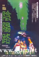 [中国香港][1997][阴阳路][古天乐/雷宇扬/丁子峻][国粤双语中字][MKV/2.33G/1080P]