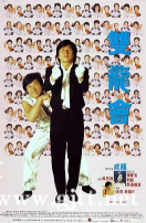 [中国香港][1992][双龙会][成龙/张曼玉/利智][国粤双语中字][MKV/3.25G/1080P]