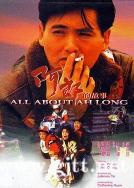 [中国香港][1989][阿郎的故事][周润发/张艾嘉/黄坤玄/吴孟达][国粤双语中字][MKV/3.11G/1080P]