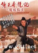 [中国香港][1993][倚天屠龙记之魔教教主][105分钟完整版][李连杰/张敏/邱淑贞][国粵双语中字][1080P][MKV/3.34G]