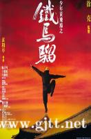 [中国香港][1993][少年黄飞鸿之铁马骝][甄子丹/王静莹/于荣光][国粤双语中字][MKV/1.8G/1080P]