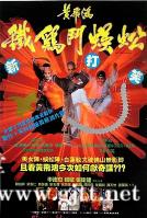 [中国香港][1991][黄飞鸿之铁鸡斗蜈蚣][李连杰/陈百祥/袁咏仪/张敏][国粤双语中字][MKV/2.12G/1080P]