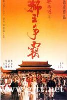 [中国香港][1993][黄飞鸿之狮王争霸][132分钟完整版][李连杰/关之琳/莫少聪][国粤双语中字][1080P][MKV/6.44G]