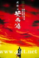 [中国香港][1991][黄飞鸿之壮志凌云][李连杰/元彪/关之琳/张学友][国粤双语中字][MKV/2.84G/1080P]