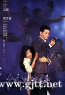 [中国香港][1994][中南海保镖][李连杰/钟丽缇/郑则仕/邹兆龙][国粤英三语中字][MKV/1.5G/1080P]