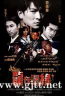 [中国香港][1999][龙在边缘][刘德华/古天乐/谭耀文/关秀媚/黄秋生][国粤双语中字][1080P/MKV/2.36G]