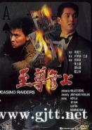 [中国香港][1989][至尊无上][谭咏麟/刘德华/陈玉莲/关之琳][国粤双语中字][MKV/2.41G/1080P]