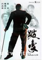 [中国香港][1991][跛豪][吕良伟/郑则仕/叶童/叶子楣/李子雄][国粤双语中字][MKV/2.07G/1080P]