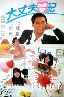 [中国香港][1988][大丈夫日记][周润发/王祖贤/叶倩文][国粤双语中字][MKV/3.52G/1080P]