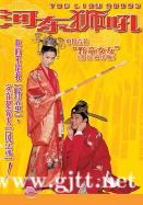 [中国香港][2002][河东狮吼][张柏芝/古天乐/范冰冰][国粤双语中字][1080P/2.5G]