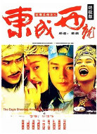 [中国香港][1993][118分钟完整版][射雕英雄传之东成西就][梁朝伟/林青霞/张国荣][国粤双语中字][1080P][MKV/5.23G]