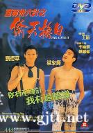 [中国香港][1993][至尊三十六计之偷天换日][刘德华/梁家辉][国粤双语中字][1080P][MKV/3.85G]
