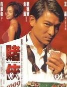 [中国香港][1998][赌侠1999][刘德华/朱茵/张家辉][国粤双语中字][1080P][MKV/4.01G]