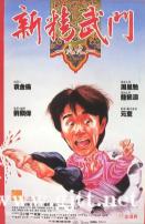 [中国香港][1991][新精武门1991][周星驰/钟镇涛/张敏][国粤双语中字][MKV/2.12G/2.69G/1080P]