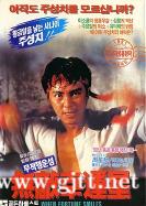[中国香港][1990][无敌幸运星][周星驰/吴君如/陈友][国粤双语中字][MKV/2.94G/1080P]