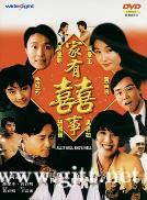 [中国香港][1992][92家有喜事][张国荣/周星驰/张曼玉][国粤双语中字][MKV/3.31G/1080P]