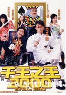 [中国香港][1999][千王之王2000][周星驰/张家辉/吴君如][国粤双语中字][1080P][MKV/1.69G&3.86G]