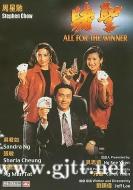 [中国香港][1990][赌圣][周星驰/张敏/吴孟达/吴君如][国粤双语中字][1080P][MKV/2.73G]
