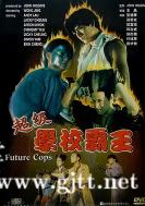 [中国香港][1993][超级学校霸王][张卫健/刘德华/张学友][国粤双语中字][MKV/2.8G/1080P]