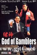 [中国香港][1989][赌神][周润发/刘德华/王祖贤][国粤双语中字][1080P][MKV/5.76G]