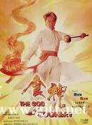 [中国香港][1996][食神][周星驰/莫文蔚/吴孟达][国粤双语中字][1080P/MKV/3.2G/6.4G]