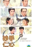 [TVB][2005][妙手仁心3][林保怡/黎姿/吴启华][国粤双语中字][GOTV源码/MKV][40集全/单集约800M]