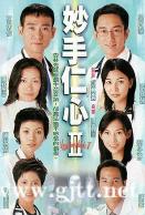 [TVB][2000][妙手仁心2][吴启华/陈慧珊/林保怡][国粤双语中字][GOTV源码/MKV][40集全/单集约800M]