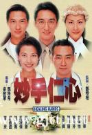 [TVB][1998][妙手仁心][林保怡/吴启华/马浚伟][国粤双语中字][GOTV源码/MKV][32集全/单集约800M]