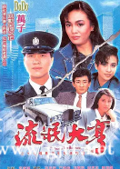 [TVB][1986][流氓大亨][万梓良/郑裕玲/刘嘉玲][粤语中字][翡翠台重映版/1080i][30集全/每集3G]