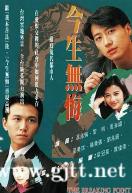 [TVB][1991][今生无悔][黎明/周海媚/温兆伦][国粤双语外挂中字/SRT字幕][GOTV源码/MKV][40集全/单集约800M]