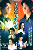 [TVB][1990][人在边缘][黎明/刘青云/林文龙][国粤双语外挂简繁精校字幕][GOTV源码/TS][全30集/每集约850M]