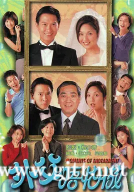 [TVB][2003][外父唔怕做/吃醋岳父][秦沛/张家辉/杨千嬅][国粤双语外挂中字][GOTV源码/MKV][20集全/单集约860M]