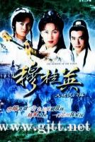[ATV][1998][穆桂英大破天门阵][焦恩俊/陈秀雯/林韦辰][国粤双语/外挂简繁中字][Mytvsuper源码/1080P][32集全/每集1.3G]