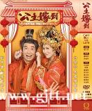 [TVB][2010][公主嫁到][佘诗曼/陈豪/钟嘉欣][国粤双语中字][高清翡翠台][32集全/单集1.14G]