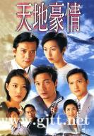 [TVB][1998][天地豪情][张家辉/蔡少芬/周海媚][国粤双语中字][GOTV源码/MKV][62集/每集约800M]