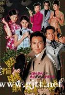 [TVB][2002][点指贼贼贼捉贼][邓萃雯/温兆伦/蒙嘉慧][国粤双语外挂中字][GOTV源码/TS][20集全/单集约870M]