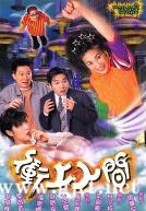 [TVB][1999年][冲上人间][郭晋安/张可颐/陈法蓉][国粤双语中字][GOTV源码/MKV][20集全/每集约840M]