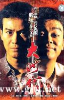 [TVB][1992][大时代][郑少秋/刘青云/周慧敏][国粤双语中字][GOTV源码/MKV][40集全/每集约820M]
