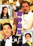 [ATV][1993][赌神秘笈][江华/万绮雯/张家辉][国粤双语外挂中字][星空台1080p][20集全/每集约1.6G]