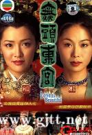 [TVB][2002][无头东宫][陈妙瑛/张兆辉/向海岚][国粤双语中字][GOTV源码/MKV][30集全/每集约820M]