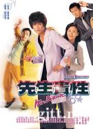 [TVB][1999][先生贵性][罗嘉良/陈慧珊/郭少芸][国粤双语外挂中字][GOTV源码/MKV][20集全/每集约830M]