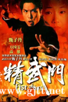 [ATV][1995][精武门][甄子丹/万绮雯][国粤双语外挂中字][Mytvsuper源码/1080P][30集全/每集约1.3G]
