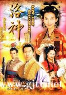 [TVB][2002][洛神][蔡少芬/马浚伟/陈豪][国粤双语中字][GOTV源码/MKV][27集全/每集约800M]