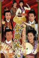 [TVB][2003][金牌冰人][马浚伟/张可颐][国粤双语中字][GOTV源码/MKV][20集全/每集810M]