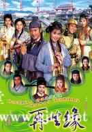 [TVB][2002][再生缘][林峰/叶璇/杨怡][国粤双语外挂中字][GOTV源码/TS][32集全/每集880M]