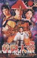 [TVB][1998][乾隆大帝][古天乐/翁虹/姜大卫][国粤双语外挂中字][GOTV源码/MKV][20集全/每集约850M]