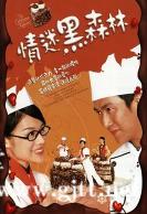 [TVB][2005][情迷黑森林][马德钟/文颂娴/胡杏儿][国粤双语中字][GOTV源码/MKV][20集全/每集约810M]